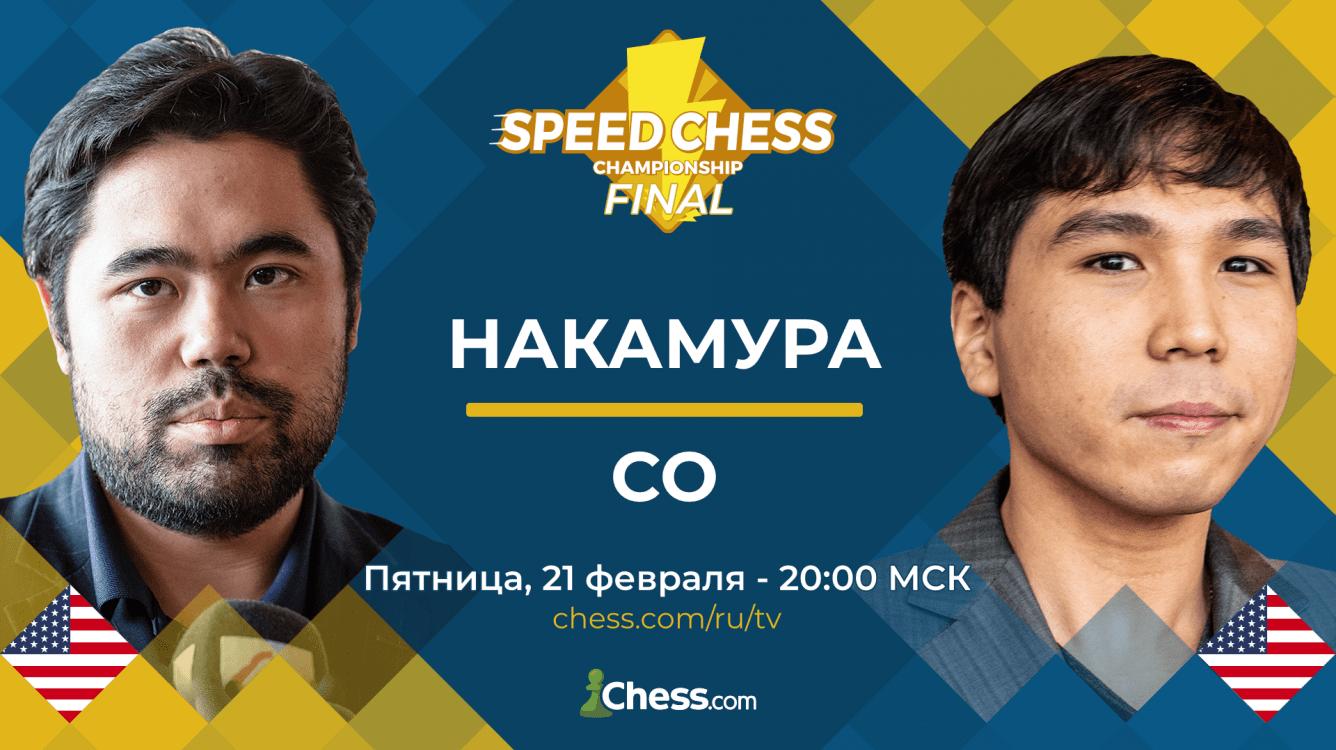 Накамура и Со встречаются в финале Чемпионата по скоростным шахматам