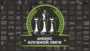 Анонс: Клубная Лига на Chess.com