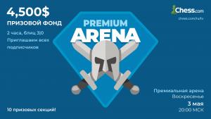 Премиальная арена - турнир с денежными призами для всех подписчиков