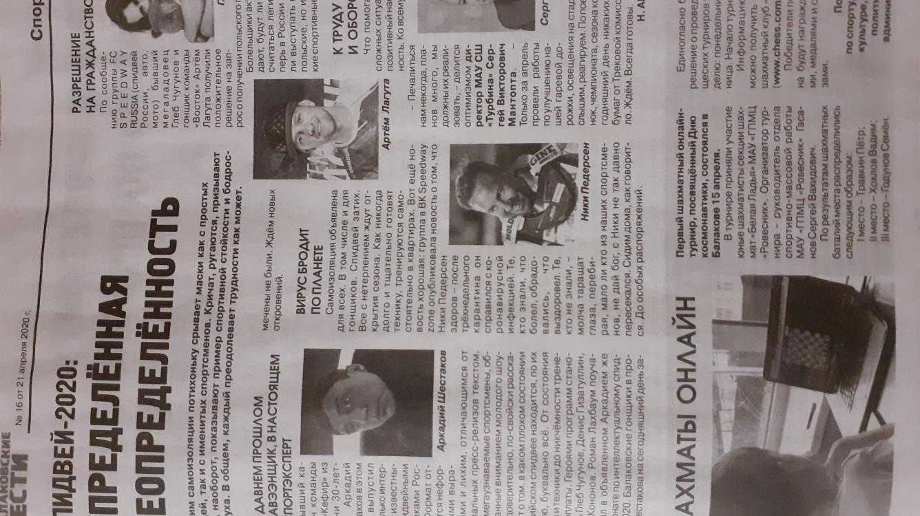 Про нас написали в газете Балаковские вести