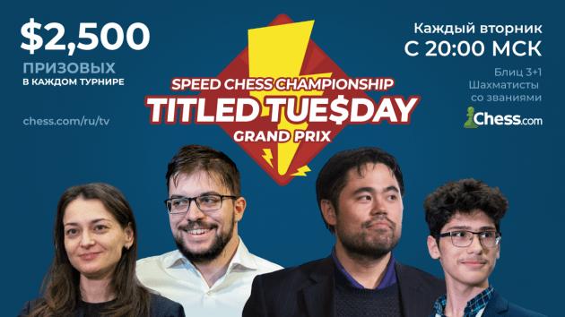 Титульные вторники становятся Гран-При Чемпионата по скоростным шахматам