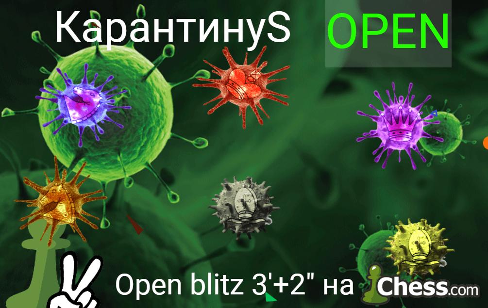 """31 мая, КарантинуS Open BLITZ 3'+2"""" + ZOOM"""