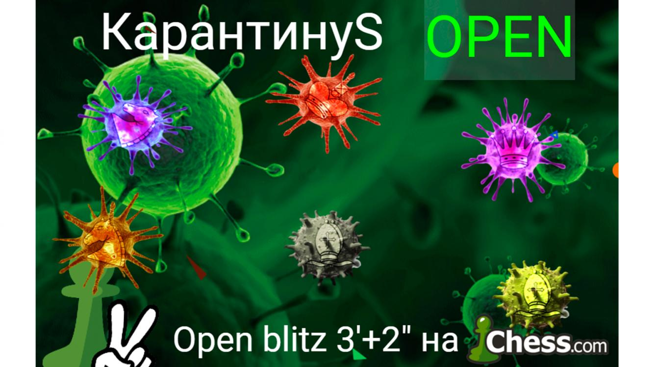 """7 июня, КарантинуS Open BLITZ 3'+2"""" + ZOOM"""