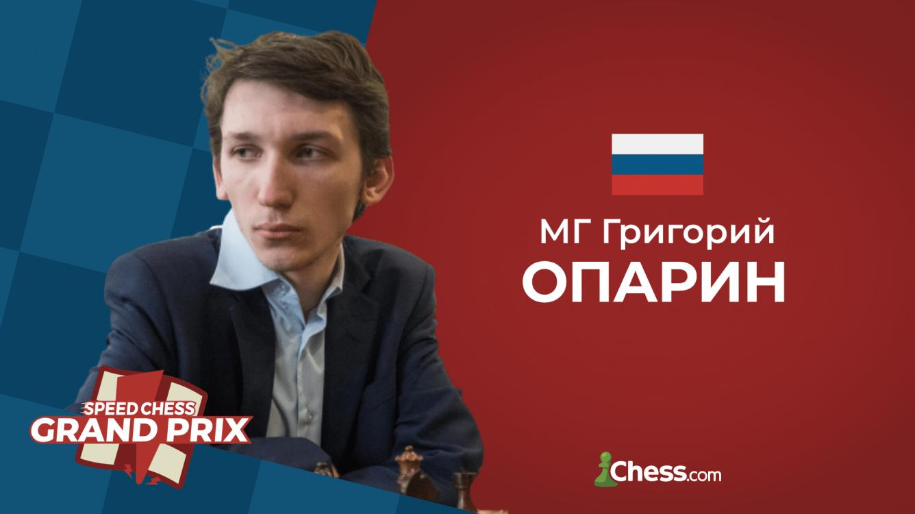 Григорий Опарин - победитель V Гран-При по скоростным шахматам