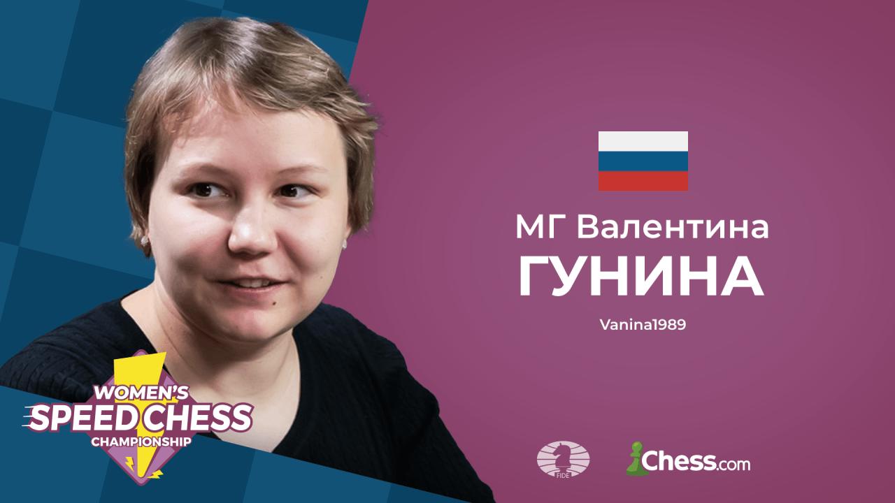Гран-При ФИДЕ и Chess.com по скоростным шахматам среди женщин: Гунина побеждает в финале II этапа