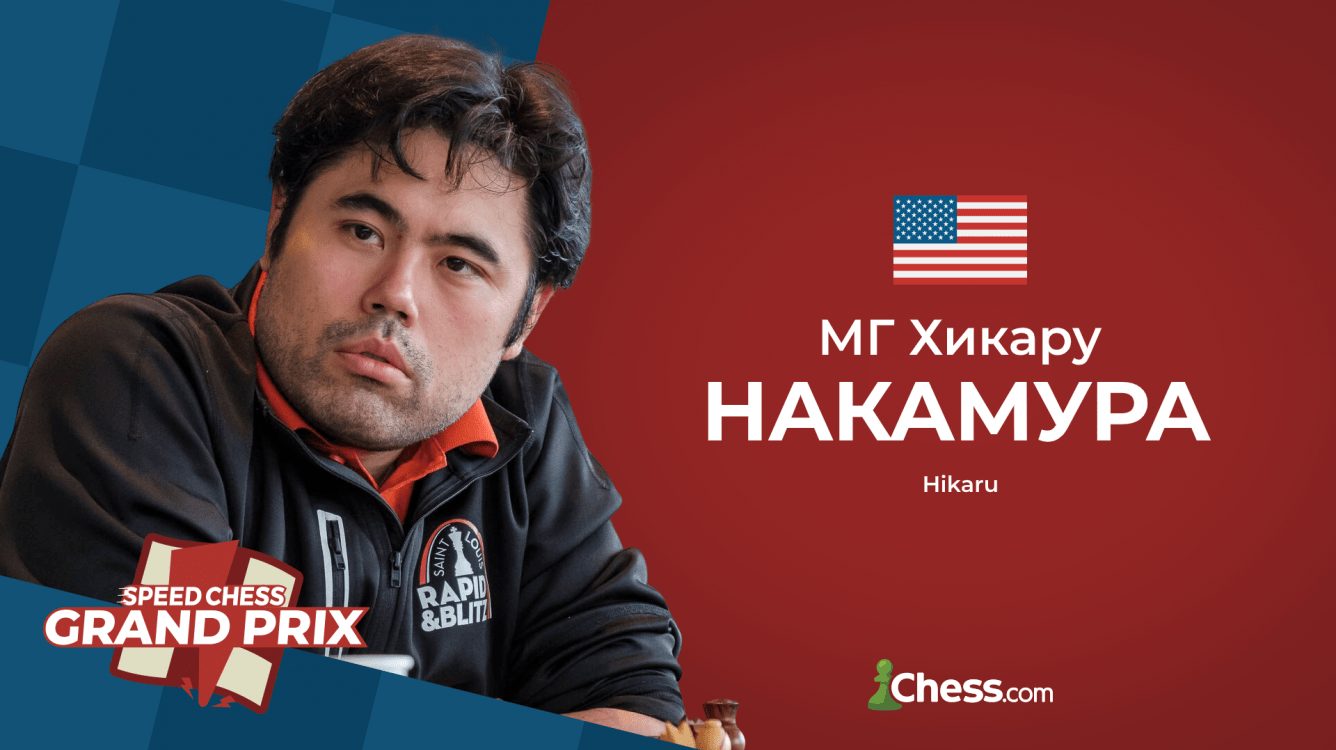 Хикару Накамура - победитель VI турнира Гран-При по скоростным шахматам