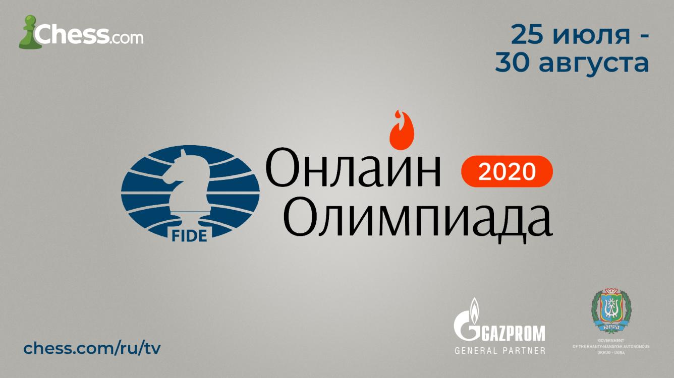 Онлайн-Олимпиада ФИДЕ начинается 25 июля на Chess.com