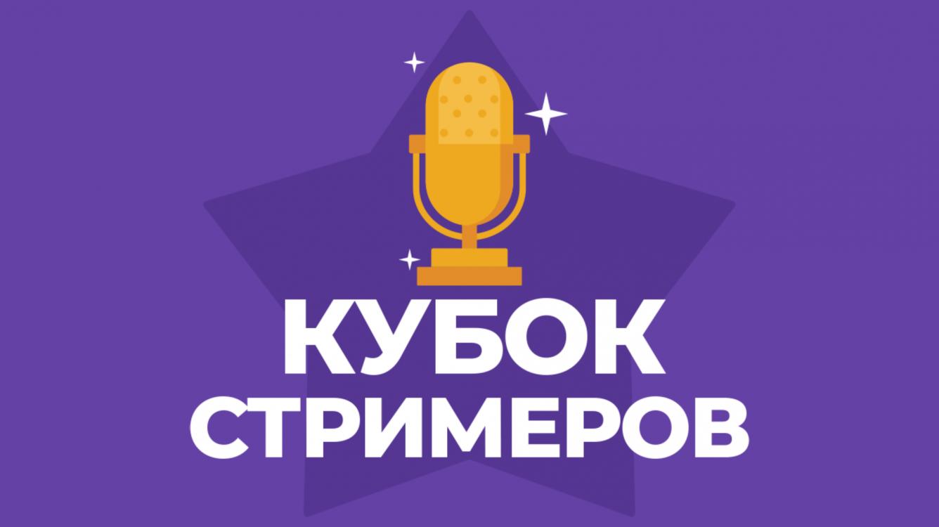 Кубок Стримеров Chess.com: Представляем участников