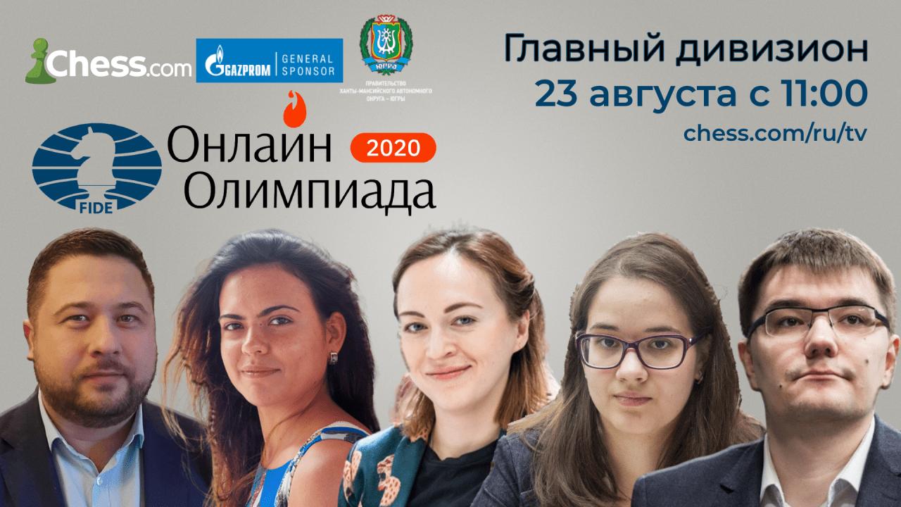 Онлайн-олимпиада ФИДЕ: сборная России выходит в четвертьфинал