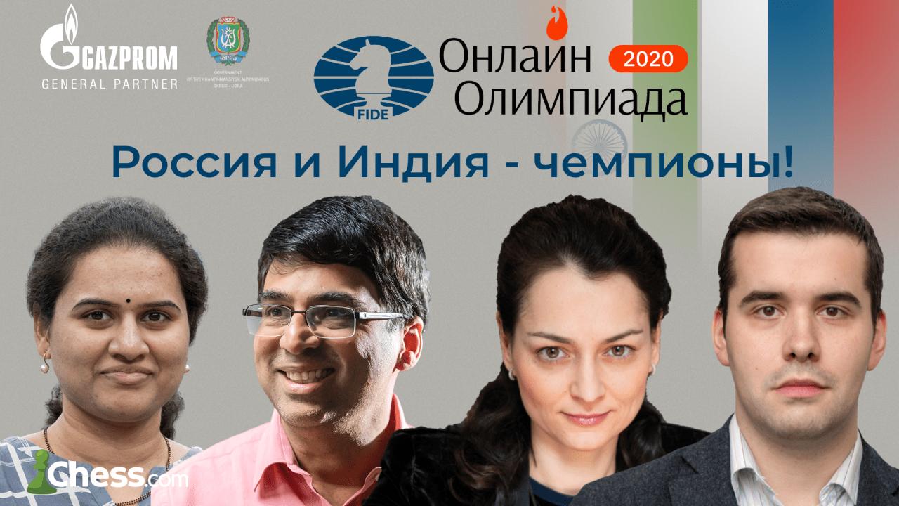 Сборные России и Индии объявлены победителями Онлайн-олимпиады