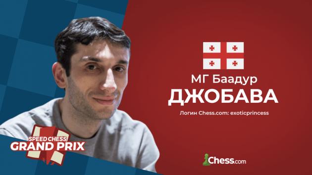 Баадур Джобава - победитель XVI этапа Гран-При по скоростным шахматам