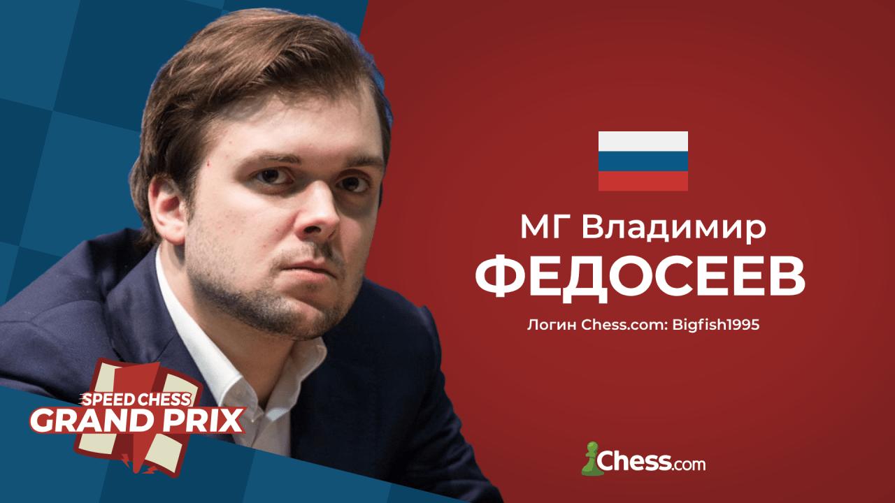 Владимир Федосеев - победитель XVII этапа Гран-При по скоростным шахматам