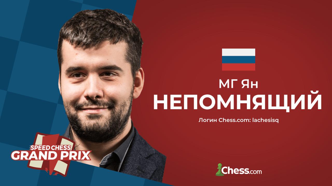 Ян Непомнящий - победитель XVIII этапа Гран-При по скоростным шахматам