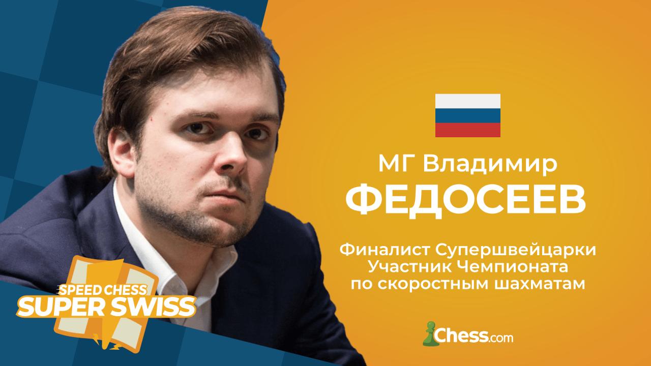 Владимир Федосеев - финалист Супершвейцарки