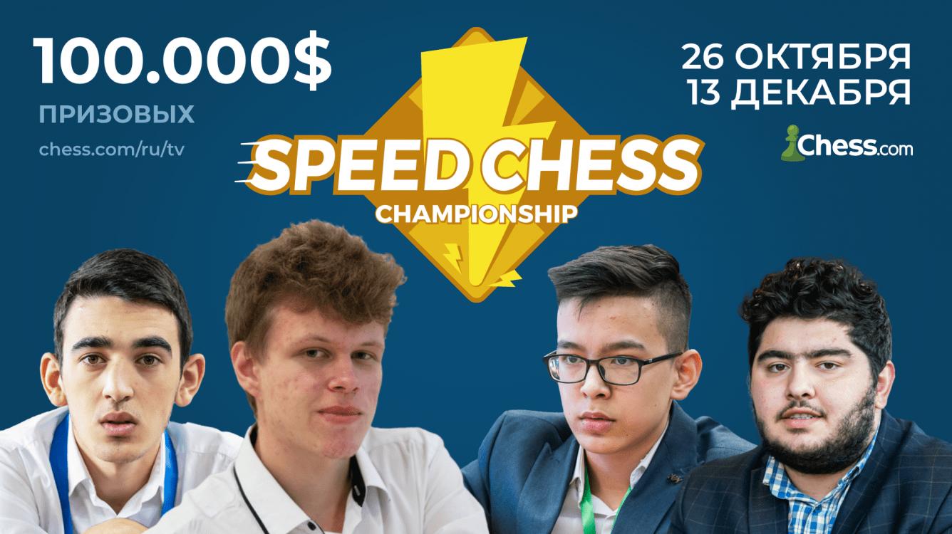 Артемьев, Абдусатторов, Мартиросян и Магсудлу выходят в Чемпионат по скоростным шахматам