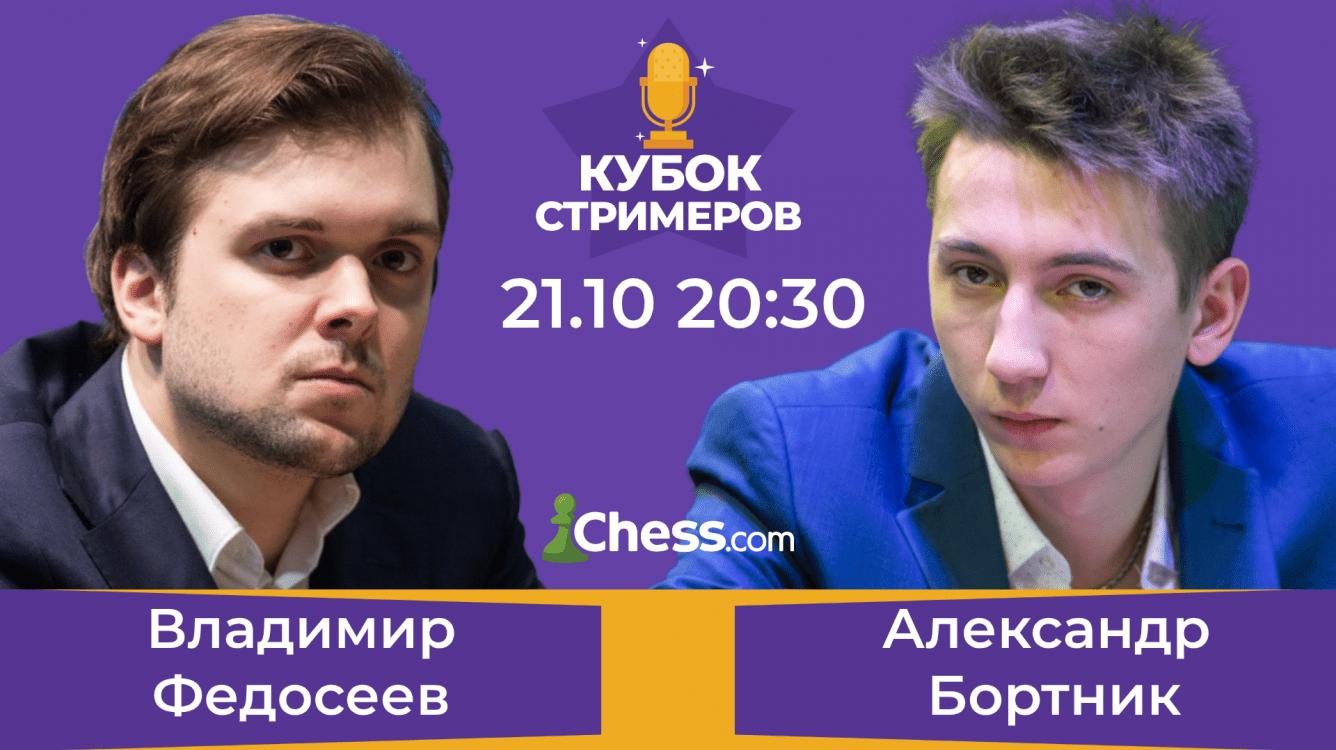 Кубок стримеров Chess.com: Федосеев и Бортник встретятся в финале