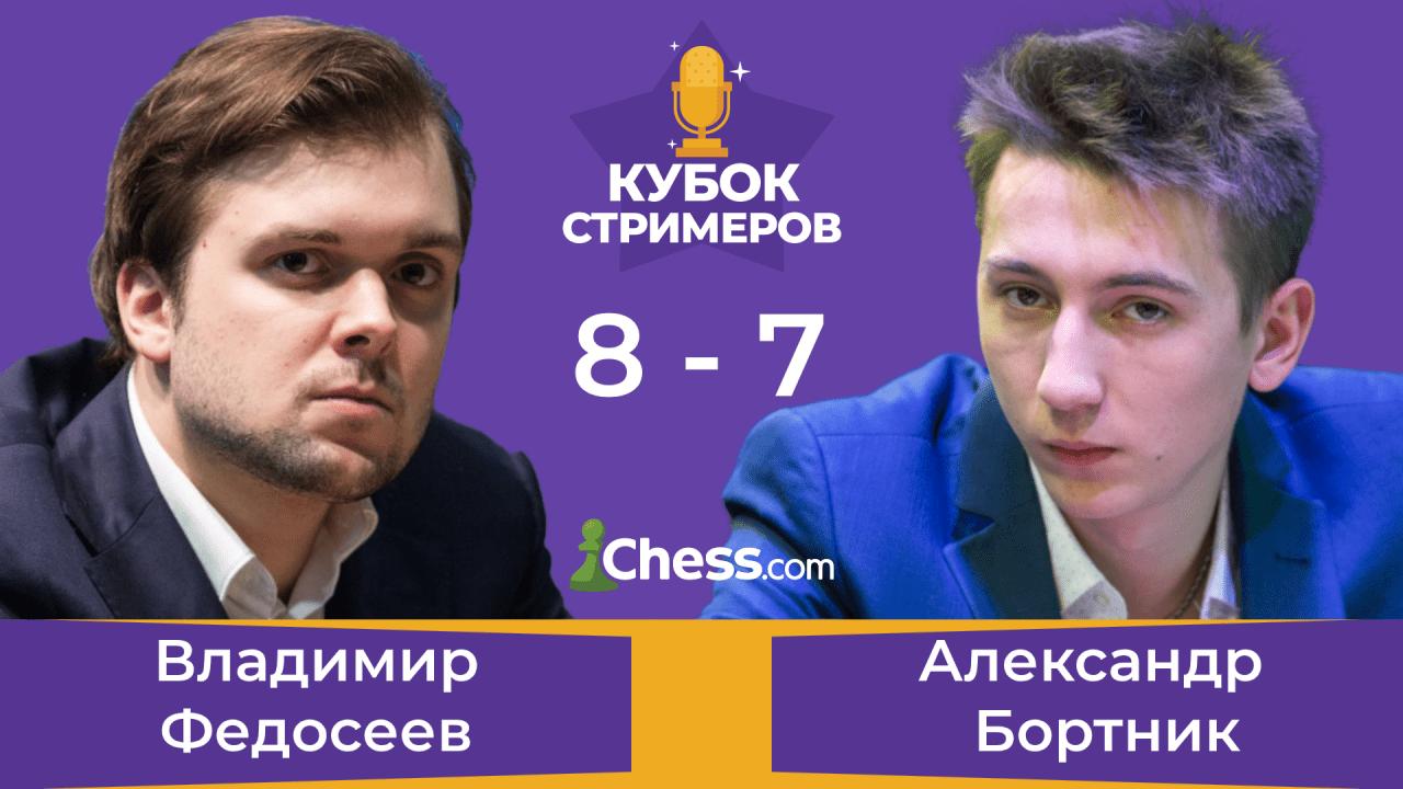 Владимир Федосеев - победитель Кубка стримеров Chess.com