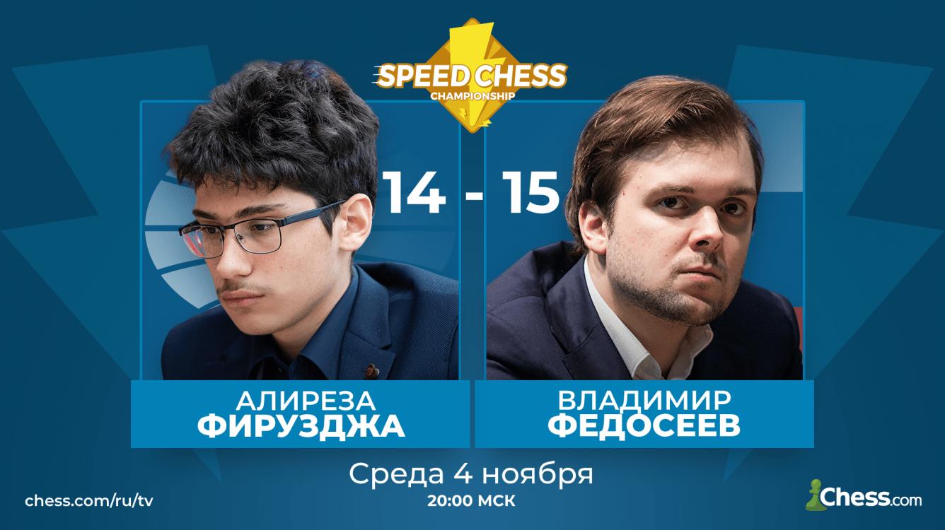 Федосеев побеждает Фирузджу в Чемпионате по скоростным шахматам