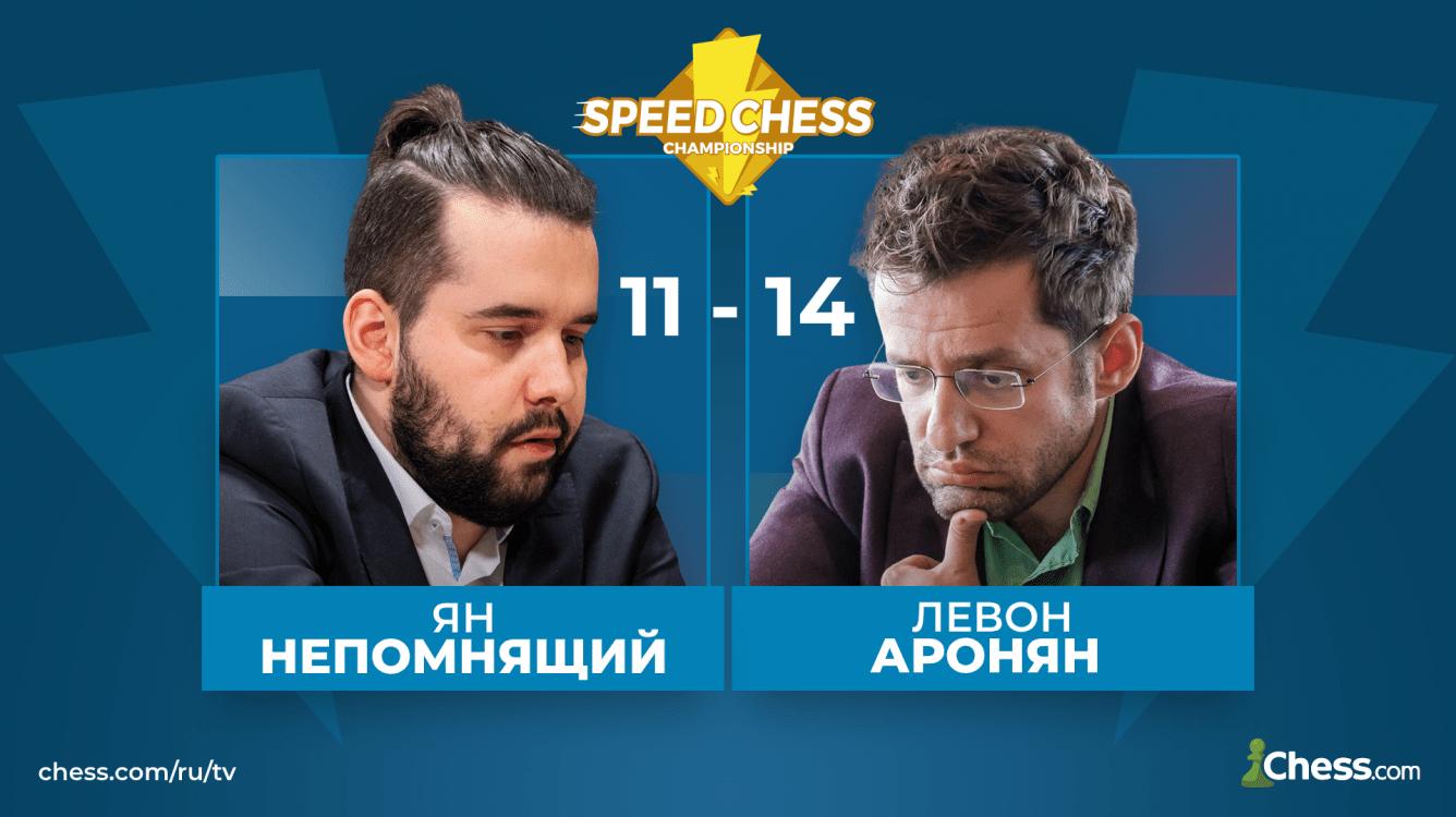 Аронян и Накамура выходят в четвертьфинал Чемпионата по скоростным шахматам