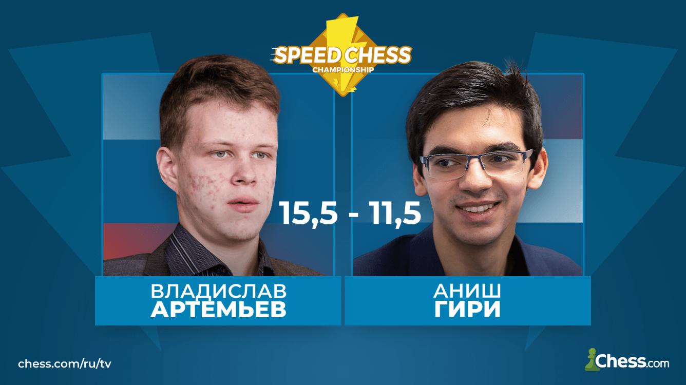 Артемьев побеждает Гири и выходит на Карлсена в Чемпионате по скоростным шахматам