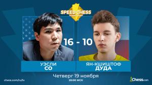 Уэсли Со побеждает Дуду в четвертьфинале Чемпионата по скоростным шахматам