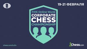 Корпоративный онлайн-чемпионат мира ФИДЕ по шахматам - регистрация открыта