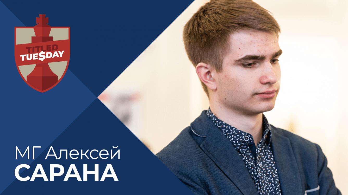 Алексей Сарана - победитель титульного вторника 12 января