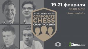Карлсен и Непомнящий сыграют в корпоративном чемпионате мира ФИДЕ