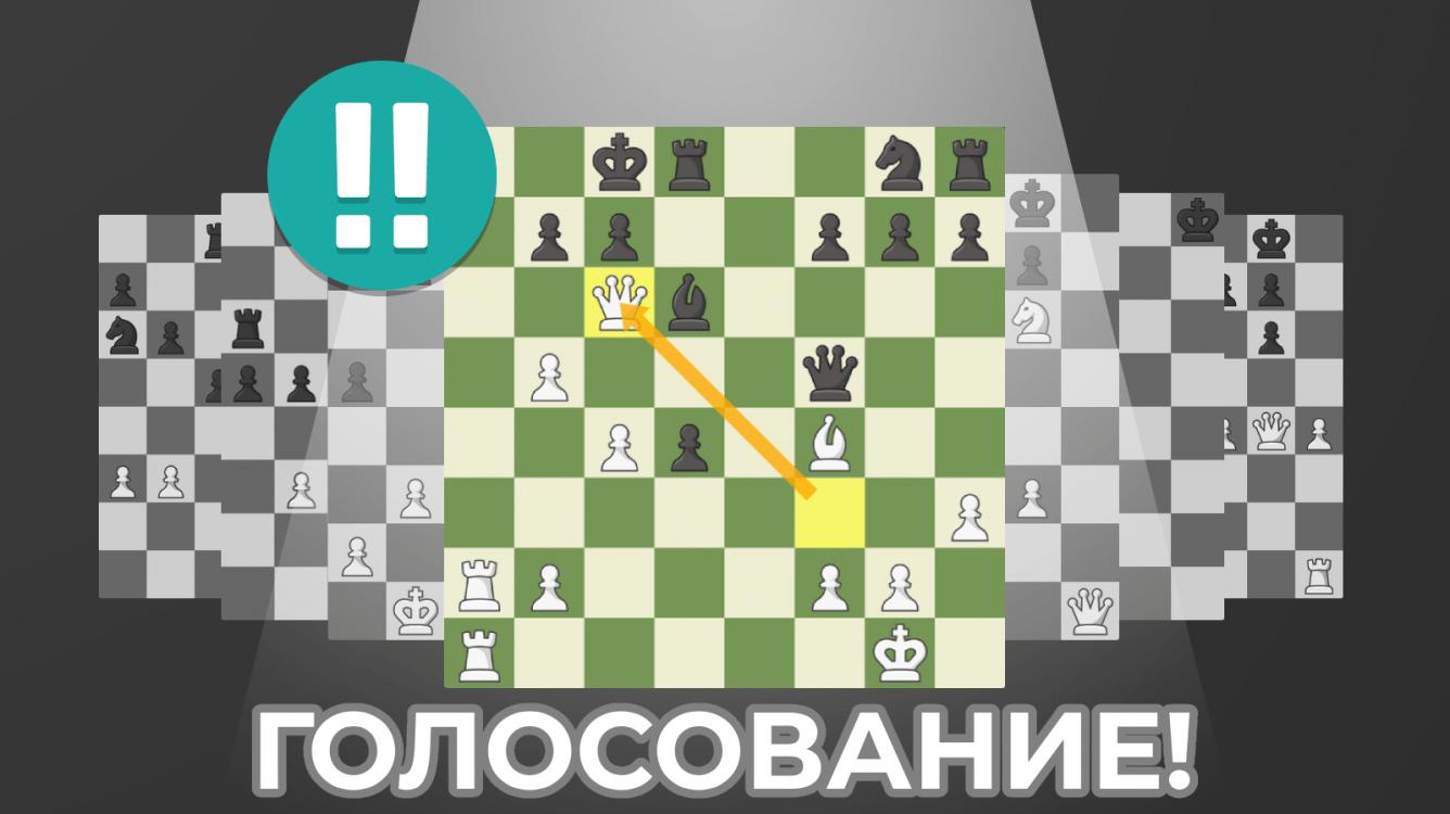 Выбираем бессмертную партию Chess.com