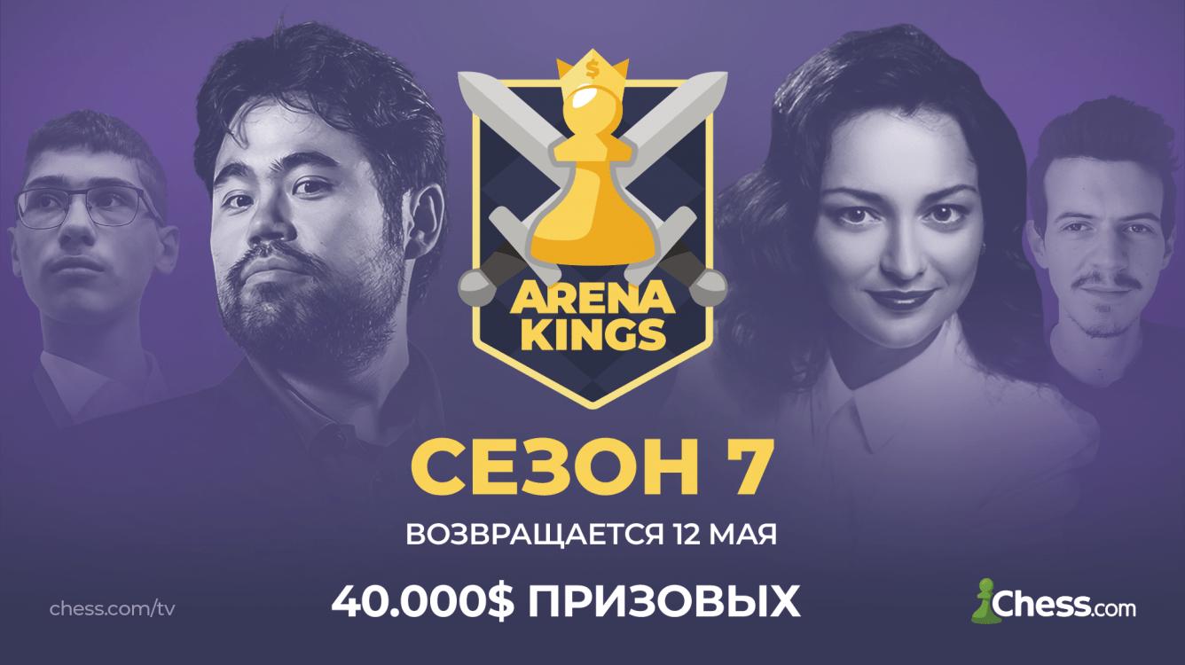 """7-й сезон """"Королей арены"""" начинается 12 мая. Призовой фонд - 40.000$"""