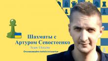 Chess Business League - прямой эфир из Киева