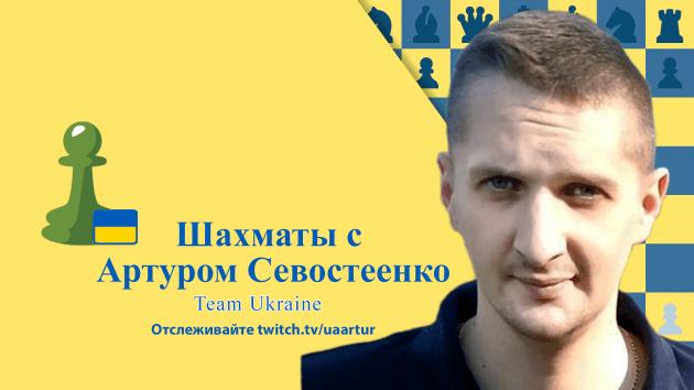 Артур Севостеенко - UaArtur