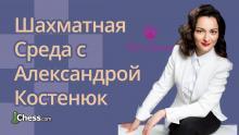 Шахматная среда с Александрой Костенюк