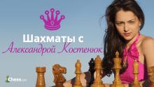 🇷🇺 Шахматная среда с Александрой Костенюк