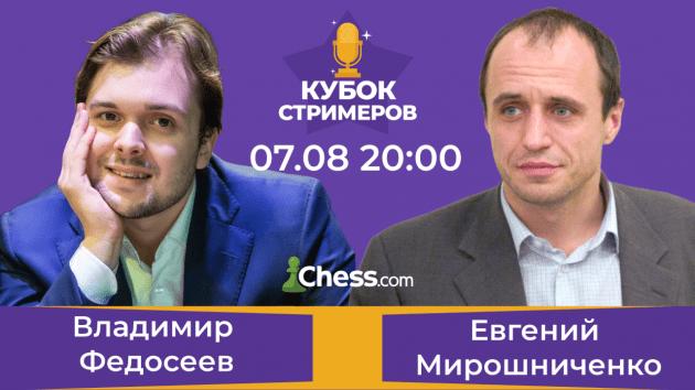 Шахматная рыбалка с МГ Владимиром Федосеевым