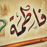 FatimaAli1