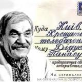 Did_Panas_1911